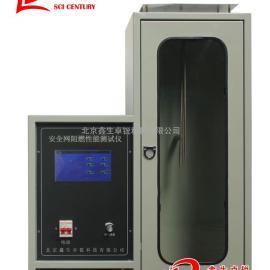 GB5725安全网阻燃性能测试仪安全网阻燃性能测定 燃烧等级测试