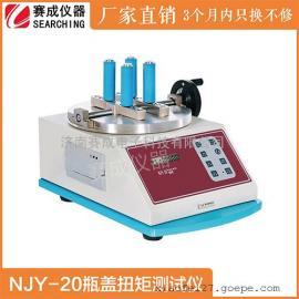 NJY-20瓶盖旋紧力测试仪