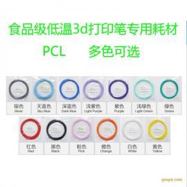 低温3d打印笔立体涂鸦笔耗材PCL5米环保无毒无味柔性夜光批发
