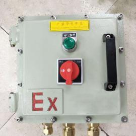BXM(D)防爆动力配电箱 防爆控制箱