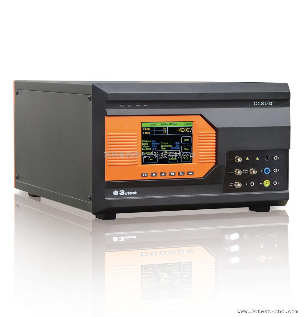 组合式抗扰度测试仪CCS 500