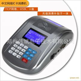 郑州伟斌电子食堂售饭机IC卡消费机餐厅刷卡机打卡机食堂收费机