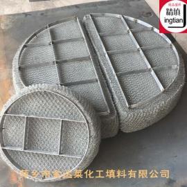 金属不锈钢丝网除沫器︱304︱316L金属丝网除雾器