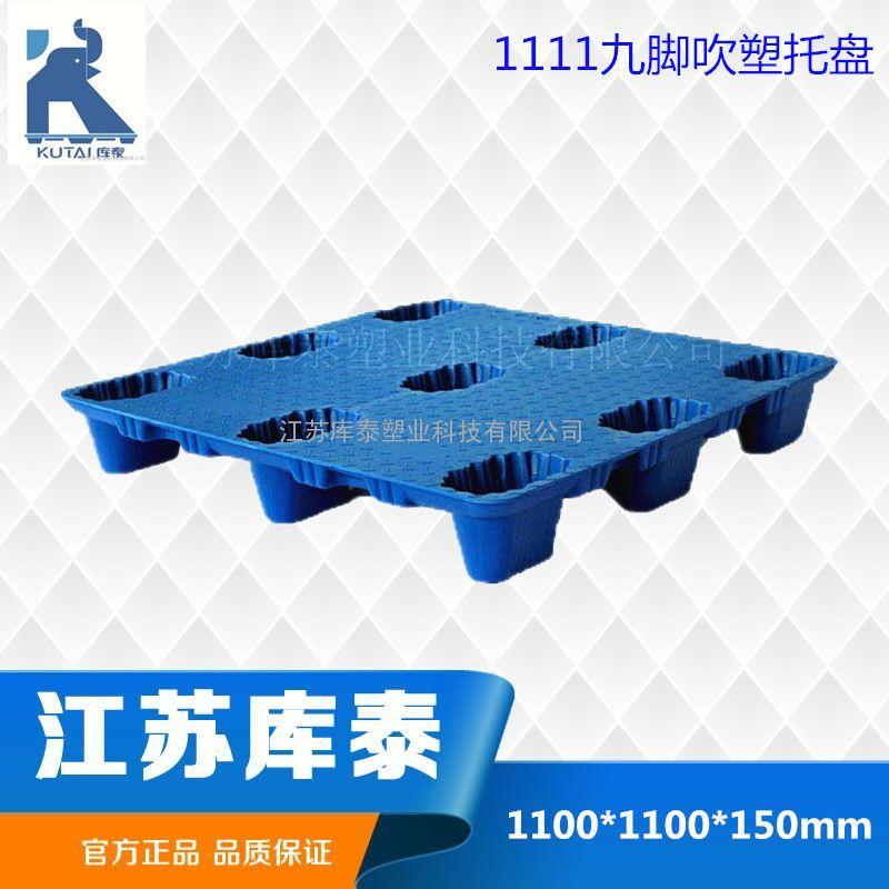 1111吹塑托盘厂家 1111吹塑托盘价格 1111吹塑托盘尺寸