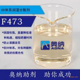 防止漆膜�l花――UV�w系���穹稚��F473