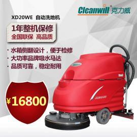 仓库用地面清洗机克力威XD20WE 大容量洗地机品牌机器