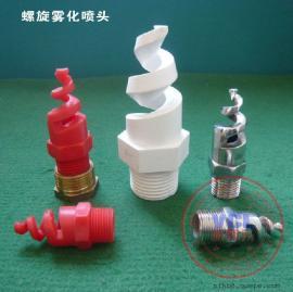 PP塑料螺旋喷头|聚丙烯雾化喷嘴|洗涤喷淋吸收塔专用用喷头