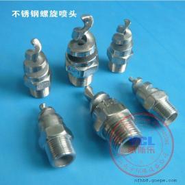 不锈钢304/316L螺旋喷头 耐腐蚀耐高温脱硫雾化喷嘴
