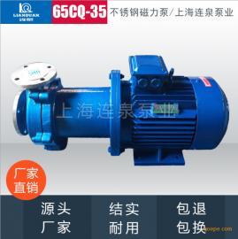 上海连泉现货 50CQ-25P不锈钢无泄漏磁力泵 65CQ-35P 磁力泵