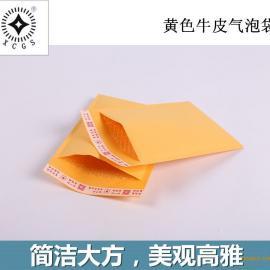 天津斯达尔黄色牛皮纸气泡袋价格低廉厂家直销
