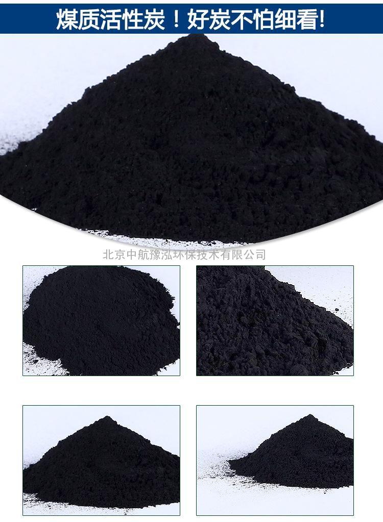 天津粉状活性炭,天津污水处理粉状活性炭