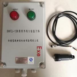 厂家直供防爆紫外线火焰检测器BWZJ-13,可根据需求定做