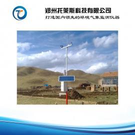 自动气象站厂家 自动气象站价格 郑州托莱斯