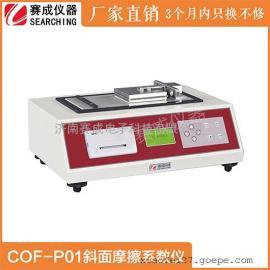 铜箔摩擦系数测试仪