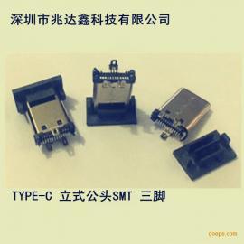 3.1 USB TYPE-C 3只脚立式贴片180度TYPE-C