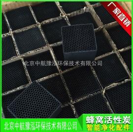 邯郸蜂窝活性炭,邯郸防水型蜂窝活性炭价格