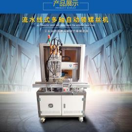 广州厂家流水线式多轴自动锁螺丝机 HW-ST