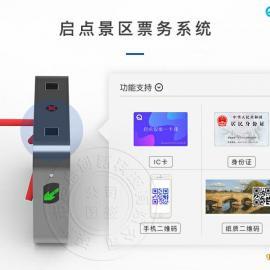 福建旅游景区电子门票系统,景区售票系统,景区收费系统