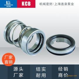 【上海连泉泵业】水泵配件 机械密封 自产自销 质量保证