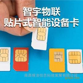 配电设施监控专用卡