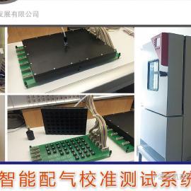 EC sense 气体分析系统 自动配气系统 自动校准系统