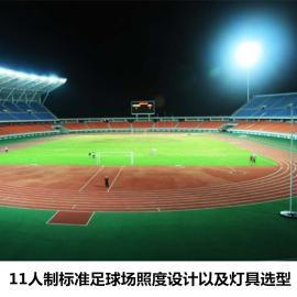 比赛足球场泛光灯防雷