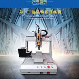 广州单Y三轴自动锁螺丝机