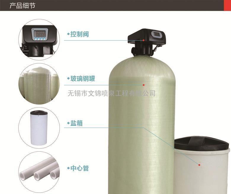 软水处理离子交换器