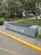 陕西西安厂家供应保洁员工具箱 环卫保洁箱 保洁员休息座椅