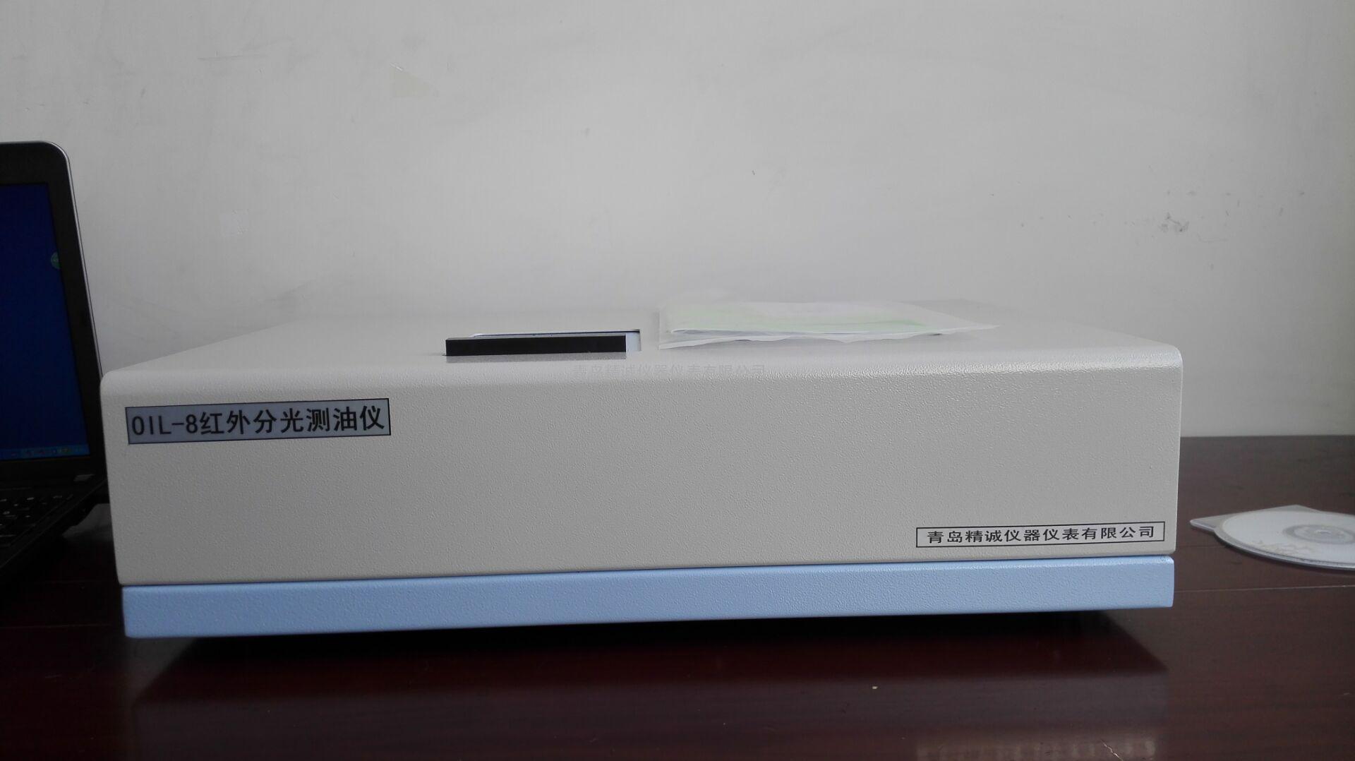 大学实验室专用OIL460型红外测油仪,红外分光测油仪oil460