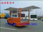 小型流动售货车厂家/移动售货车价格报价