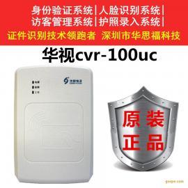 身份证阅读器华视二代证卡验证机具身份证读卡器识别仪
