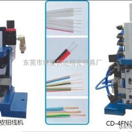 4FN芯线剥皮扭线一体机 立式剥皮扭线机 脱皮并搓线机厂家批发