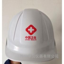 卫生应急救援头盔