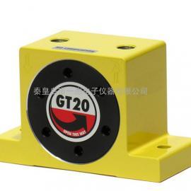 GT-20气动涡轮振动器
