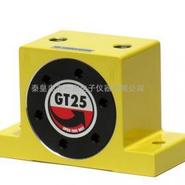 气动涡轮振动器GT-25