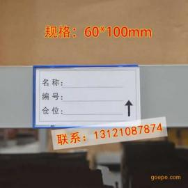 格诺磁性标签牌图书馆磁性货位卡6*10
