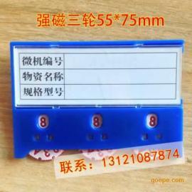 格诺强磁三轮计数标签卡4S店磁性标牌