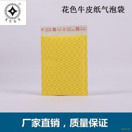 天津斯达尔淡黄花色牛皮纸气泡袋