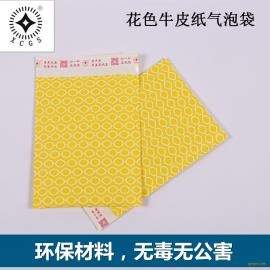 天津斯达尔淡蓝花色牛皮纸气泡袋质量保证