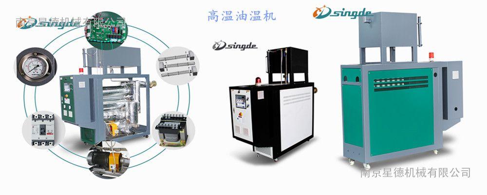 注塑模温机-----南京星德机械有限公司