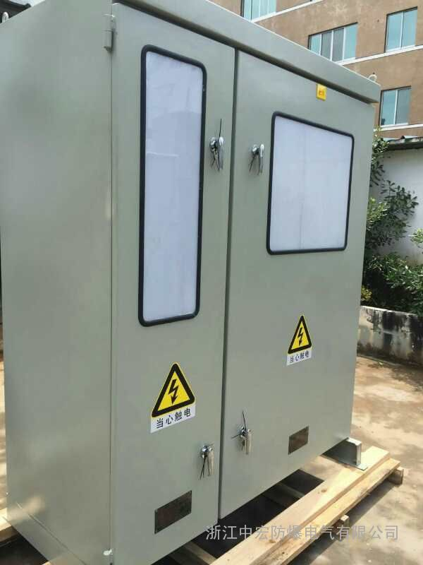 中宏防爆 配电箱 PXK系列正压柜防爆配电柜 控制柜 通风防爆柜