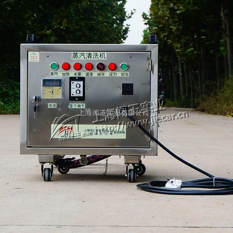 闯王CWD34/4A便携式全能家政家电蒸汽清洗机