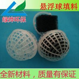 80mm悬浮球填料 内填聚氨酯海绵 10mm悬浮球