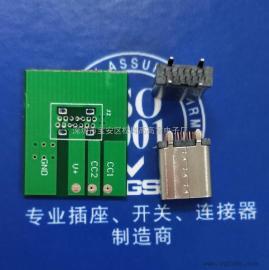 TYPE-C母座14P直插/type c立式180度DIP插座~C-usb双面插母座