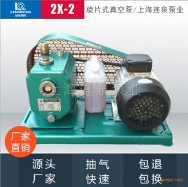 上海连泉现货 2X旋片式抽气泵 2x双级旋片式真空泵 2X-15