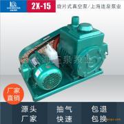 上海连泉现货 2X旋片式抽气泵 2x双级旋片式真空泵 2X-30
