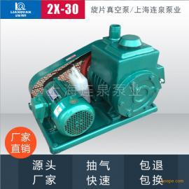 上海连泉现货 出口品质快速抽气2X真空泵 旋片式真空泵 2x-70