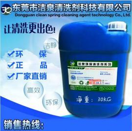 广东东莞工业机台重油污清洗剂 空压机油垢清洗剂
