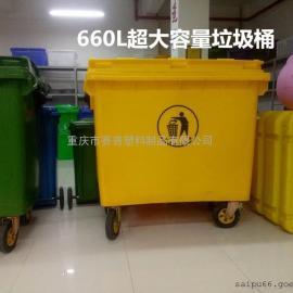 江阳区660L带刹车移动式垃圾桶